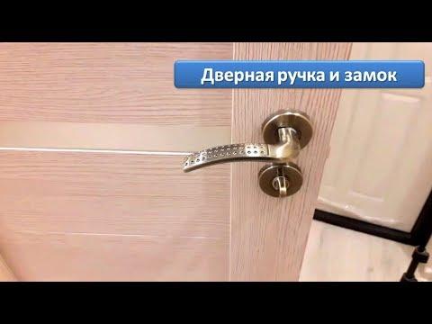 Установка дверного замка и ручки своими руками