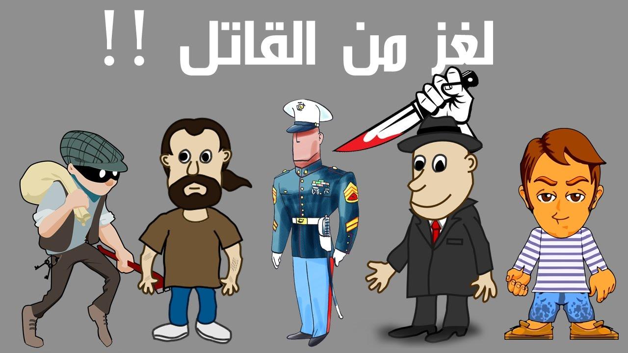 من القاتل .. 5 الغاز جريمة مع الحل .. للأذكياء فقط !!