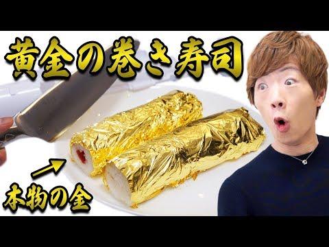 本物の金で黄金の巻き寿司作ったらスゴイのできましたwww