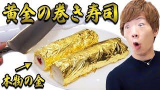 本物の金で黄金の巻き寿司作ったらスゴイのできましたwww thumbnail