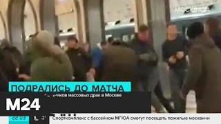 Полиция ищет участников массовых драк в Москве - Москва 24