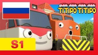 Титипо Новый эпизод l #7 Все без ума от Мэнни ! l мультфильм для детей l Паровозик Титипо