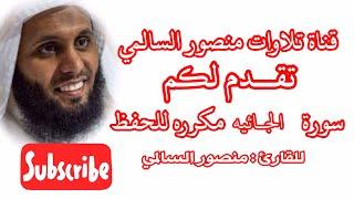 سورة الجاثيه مكررة للحفظ ، منصور السالمي