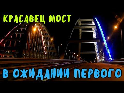 Крымский мост(24.12.2019)Мост в ожидании первого поезда!АРКИ светятся!ВЕСЬ МОСТ от Керчи до Тамани!