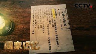 《国家记忆》 20190509 《南京路上好八连》——历经考验| CCTV中文国际