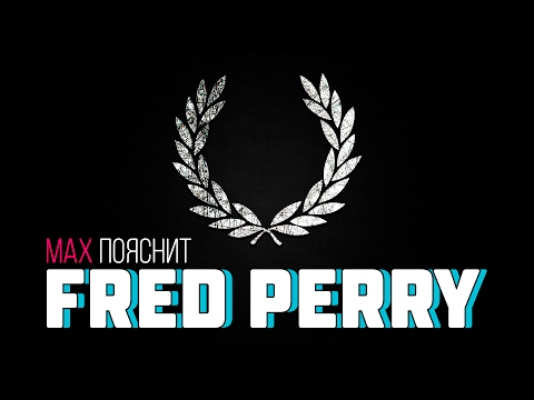 МAX ПОЯСНИТ | FRED PERRY
