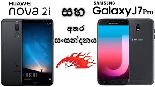 Huawei Nova 2i vs Samsung J7 Pro Compare in Sinhala
