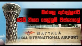 Balumgala - Maththala Airport - 24th October 2016