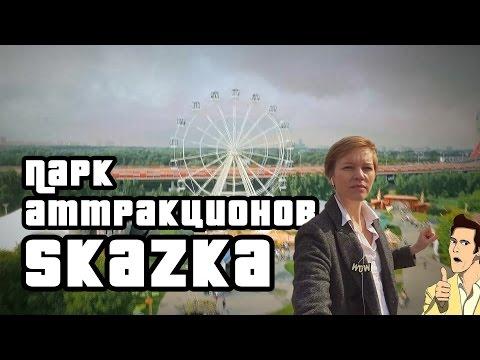 Обзор площадки для мероприятий — Парк Skazka