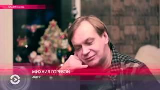 """Горевой: """"Шпионский мост"""" – одна из лучших частей моей жизни"""""""