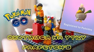 Покемон Го Pokemon Go Ловим утку Farfetch'd. Видео для детей. Женя и Компания