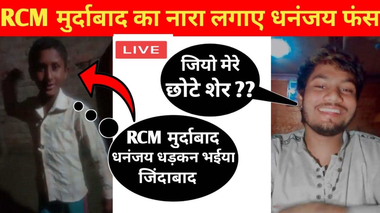 RCM Music राकेश कुमार मुर्दाबाद का नारा लगाने लगे dhananjay dhadkan के फैंस live आकरके देखिए