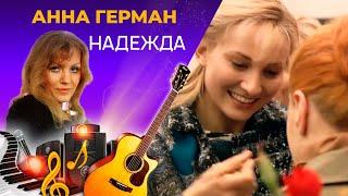 ЭТО НУЖНО ОБЯЗАТЕЛЬНО ПОСЛУШАТЬ! АННА ГЕРМАН - НАДЕЖДА   Русские клипы 2018, музыка новинка 2018