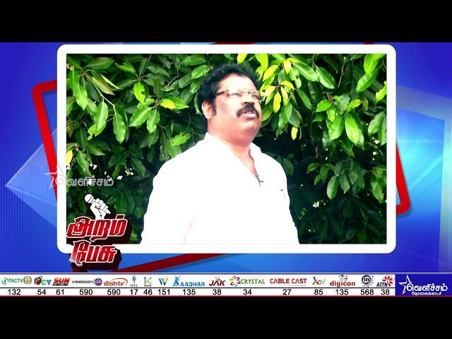 இயக்குனர் கௌதமன் பங்குபெற்ற அறம் பேசு | Aram Pesu Promo | Gowthaman | Velicham Tv