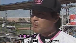 プロ野球ニュース1995年ロッテキャンプ