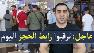 عاجل: ترقبوا فتح رابط الحجز اليوم من معبر باب الهوى لقضاء إجازة العيد
