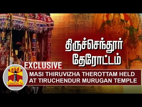 EXCLUSIVE | Masi Thiruvizha Therottam held at Thiruchendur Murugan Temple | Thanthi TV