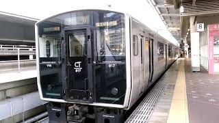 【福北ゆたか線】817系1000番台×2000番台快速ワンマン直方行き四両編成博多駅発車