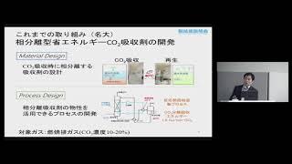 「相分離型省エネルギーCO2吸収剤の高圧領域への応用研究」 名古屋大学 大学院工学研究科 化学システム工学専攻 助教 町田 洋
