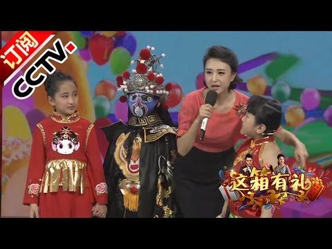 《综艺盛典》 20160721 这箱有礼 暑期特别节目 | CCTV