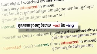 ADJECTIVE ending in ED and ING, speak Khmer, Common mistakes