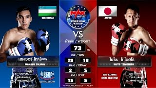 (UZBEKISTAN VS JAPAN) Max Muay Thai WORLD FIGHT 2016 (6 MARCH 16) Match 5 MANSUR VS SAITO