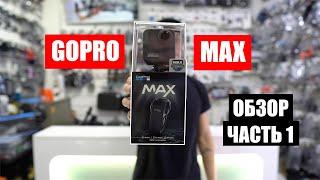 GoPro MAX! Первый обзор на русском!