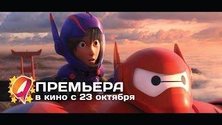 Город героев (2014) HD трейлер | премьера 25 октября