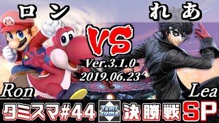 Gambar cover 【スマブラSP】タミスマ#44 決勝戦 ロン(ヨッシー/マリオ) VS れあ(ジョーカー) - オンライン大会