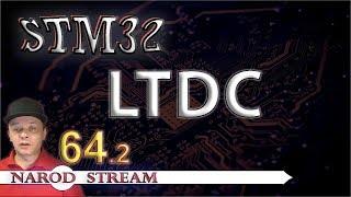 Программирование МК STM32. Урок 64. HAL. LTDC. Часть 2