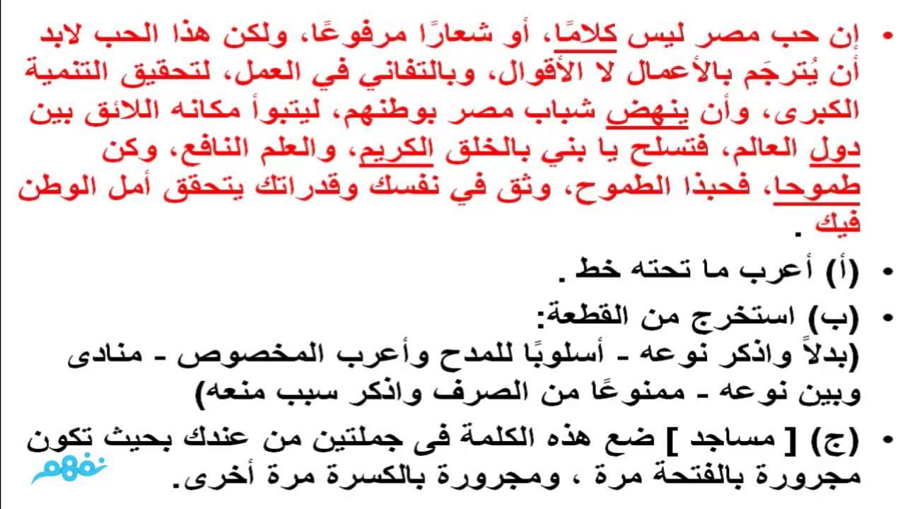 كتاب الامتحان للصف الثاني الاعدادي الترم الاول عربي 2021