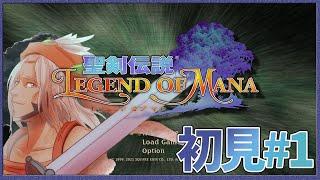 【ネタバレあり】初見で楽しむ聖剣伝説 Legend of Mana【アルランディス/ホロスターズ】