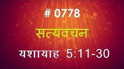 यशायाह (#0778) Isaiah 5: 11- 30 Hindi Bible Study Satya Vachan