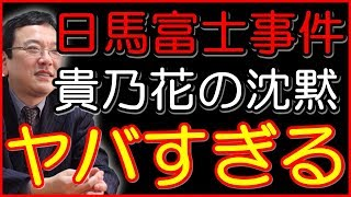 【和田秀樹】日馬富士 暴行事件※貴乃花の沈黙の理由とは?貴ノ岩暴行で...