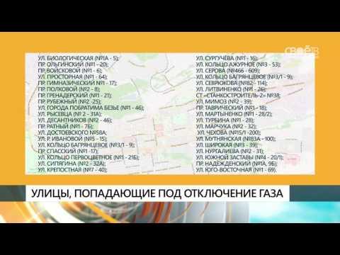 Жители Ленинского и Октябрьского районов Ставрополя 28 июня останутся без газа
