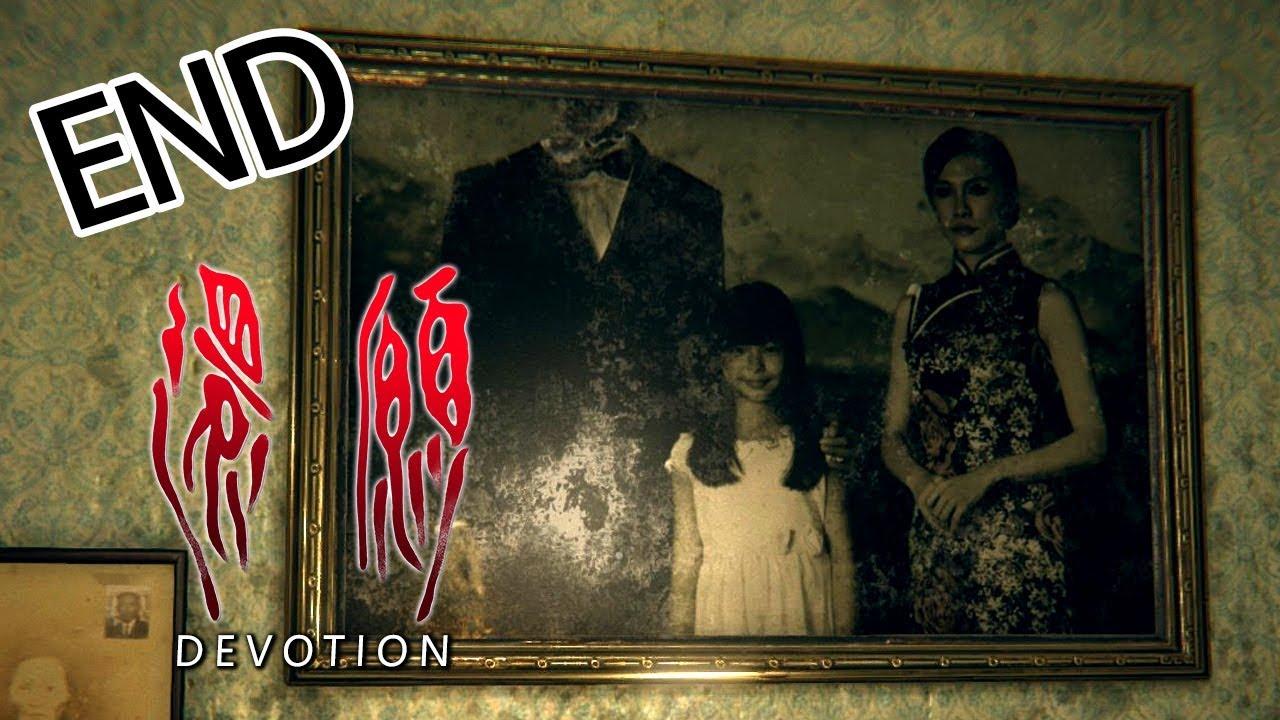 Devotion《還願》Last Part (下) - 一家三口的命運 ? - YouTube