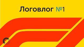 Новый логотип Формулы? ЛОГОВЛОГ #1 (Formula 1, Youtube, Converse)