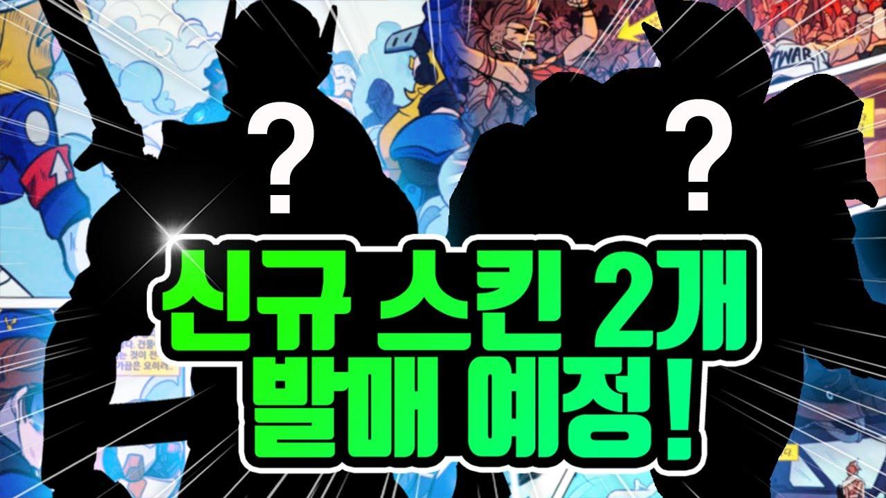 [오버워치] 신규 전설 스킨 2개 출시 예정! (트레이서 VS 위도우메이커 만화 발매)