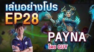 เล่นอย่าง Pro EP.28 EVOS.Guy สอนเล่น Payna ใน 8 นาที !!