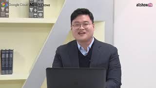 [allshowTV - 메가존] GCP를 이용한 통합 …