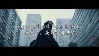 Alan Walker, Sabrina Carpenter & Farruko - On My Way (lyrics) (中文字幕)