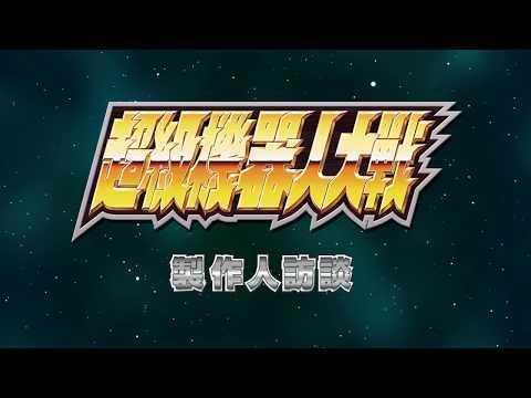 PS4、PSV『超級機器人大戰X』台灣繁體中文版新作介紹影片