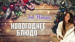 #ДеньНюши | Новогоднее блюдо от Нюши