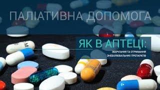 Знеболювальні препарати: як отримати в аптеці