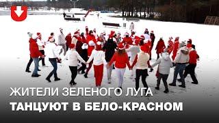 Жители микрорайона Зеленый луг станцевали в бело-красной одежде