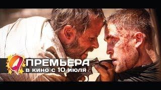 Ровер (2014) HD трейлер | премьера 10 июля