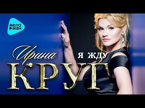Ирина Круг   Я жду  КАРАОКЕ