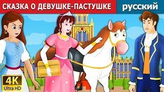 СКАЗКА О ДЕВУШКЕ-ПАСТУШКЕ   сказки на ночь   русский сказки