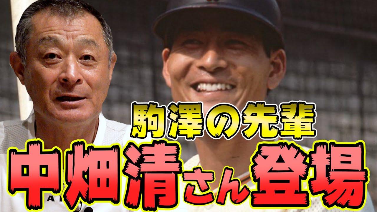 ついに、いよいよ、中畑清さんが登場です!【駒澤の神様】