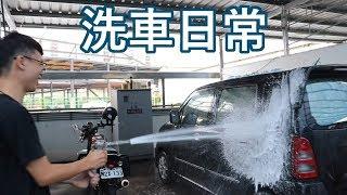 英雄の洗車日常! 日常 検索動画 45